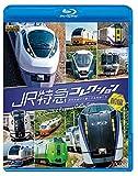 ビコム 列車大行進BDシリーズ JR特急コレクション 前編 世代...[Blu-ray/ブルーレイ]