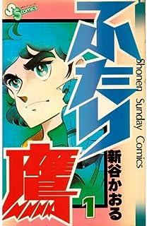 ふたり鷹 (1) (少年サンデーコミックス)