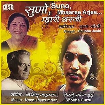 Suno Mhaaree Arjee