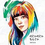 ゲロ (from「めじゃめじゃもんじゃ」) - 眉村ちあき