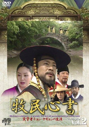 牧民心書~実学者チャン・ヤギョンの生涯~ パーフェクトBOX Vol.2 [DVD] JVDK1208