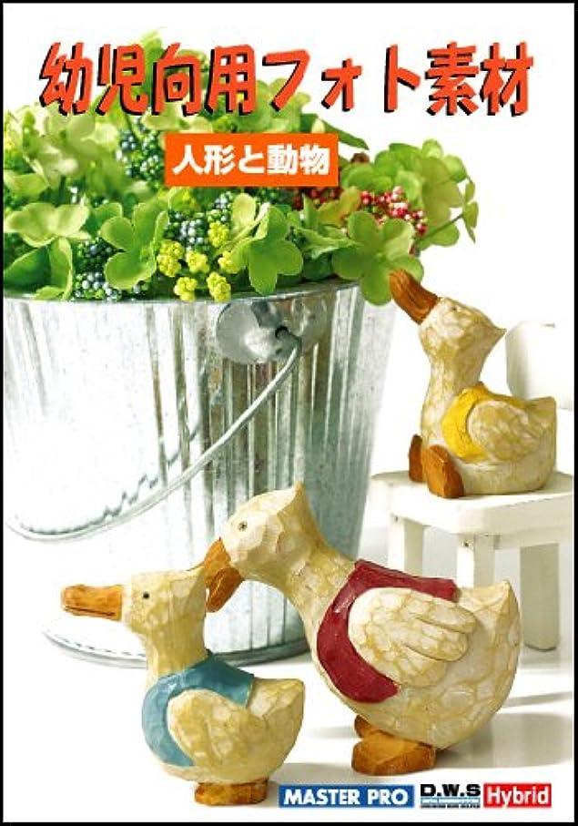 蓮城ビジター幼児向用フォト素材 人形と動物