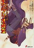 ブギーポップ・ウィキッド エンブリオ炎生 (電撃文庫)