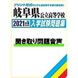 『岐阜県公立高等学校過去入学試験問題集2021年春受験用』(書籍)の英語聞き取り問題読み上げ音声 | 単体利用不可|ダウンロード版
