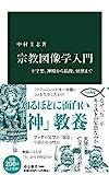 宗教図像学入門-十字架、神殿から仏像、怪獣まで (中公新書 2668)