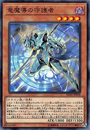 遊戯王 SD36-JP018 竜魔導の守護者 (日本語版 ノーマル) STRUCTURE DECK リボルバー