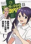 マンガで分かる心療内科 21 (21巻) (ヤングキングコミックス)