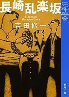 長崎乱楽坂 (新潮文庫)