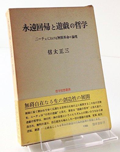 永遠回帰と遊戯の哲学―ニーチェにおける無限革命の論理 (1969年) (哲学思想叢書)