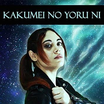 """Kakumei no yoru ni (From """"Attack on Titan"""")"""