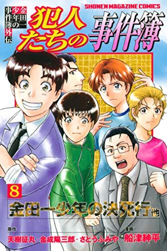 金田一少年の事件簿外伝 犯人たちの事件簿(8) (週刊少年マガジンコミックス)