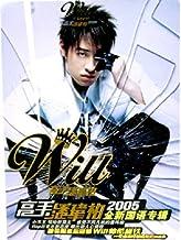 潘玮柏高手2005全新国语专辑(CD 限量版)