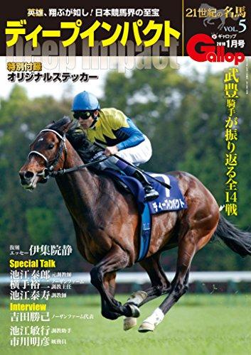21世紀の名馬VOL.5「ディープインパクト」 (Gallop21世紀の名馬シリーズ)