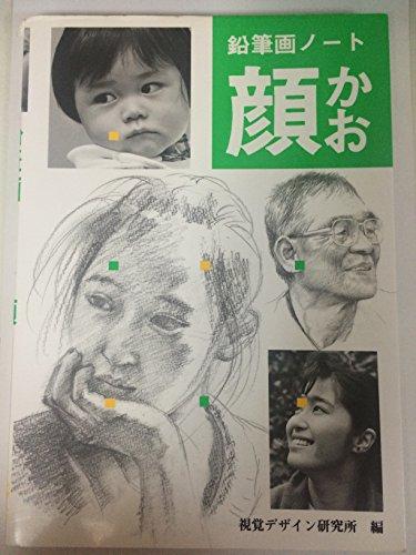 『鉛筆画ノート・顔 (みみずくアートシリーズ)』のトップ画像