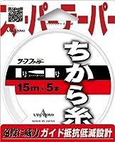 ヤマトヨテグス(YAMATOYO) ナイロンライン サーフファイター ちから糸 15m×5 2-12号 クリア