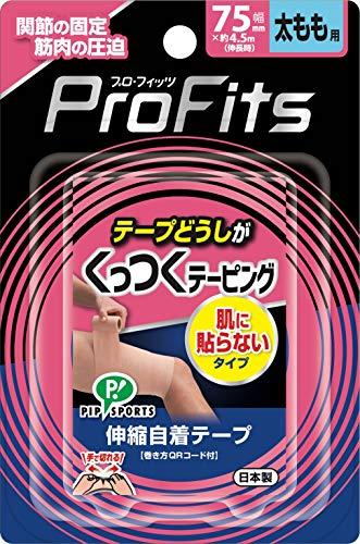 原晋監督推奨 ピップ プロ・フィッツ くっつくテーピング 伸縮 自着 テーピング 太もも用 75mm