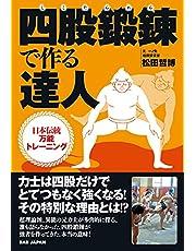 四股鍛錬で作る達人: 日本伝統万能トレーニング