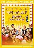 マリーゴールド・ホテル 幸せへの第二章 [DVD] image