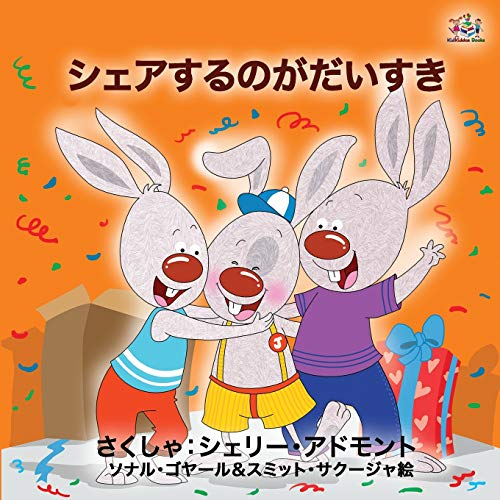 I Love to Share (Japanese Book for Kids) (Japanese Bedtime Collection)