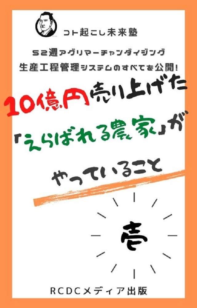 juuokuenuriagetaerabarerunoukagayatteirukotoiti: gojuushuuagurima-chandaizinguseisankouteikanrishisutemunosubete (rcdcmediasyuppan) (Japanese Edition)