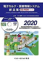 電子カルテ・医療情報システム部品集2020(CD-ROM版)