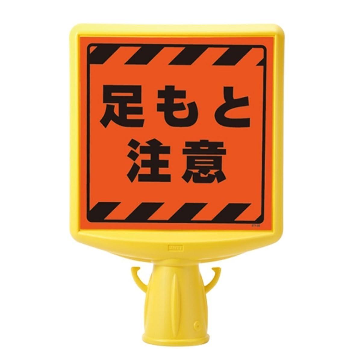 拒否引数移民ユニット コーンサイントップⅡ 874-882A 両面表示 足もと注意