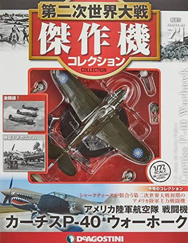DeAgostini Curtiss P-40 Warhawk Kampfflugzeug 1/72 (AC21)