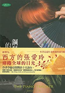 The Piano Teacher (Chinese Edition)