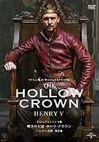 嘆きの王冠 ホロウ・クラウン ヘンリー五世 【完全版】 [DVD]