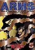 ARMS(5) (少年サンデーコミックス)