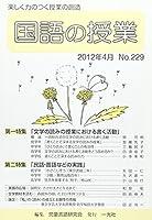 国語の授業 229号(2012年4月)―楽しく力のつく授業の創造 特集:文学の読みの授業における書く活動