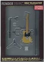 """Fender The Best Collection  """"1952テレキャスター"""" ([バラエティ])"""