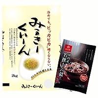 茨城県産ミルキークイーン2kgと国内産十六穀ごはん ~ギフトに美味しいお米~ 令和2年産