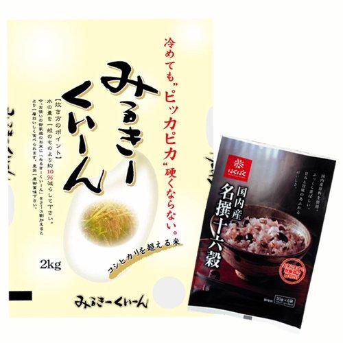 茨城県産ミルキークイーン2kgと国内産十六穀ごはん 〜ギフトに美味しいお米〜 令和2年産 新米