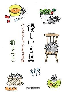 パン と スープ と ネコ 日 和 2