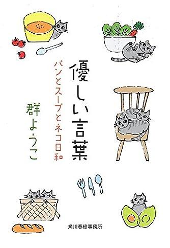 優しい言葉―パンとスープとネコ日和 (ハルキ文庫)