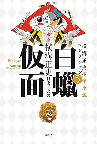 横溝正史少年小説コレクション5 白蝋仮面 (横溝正史少年小説コレクション 5)