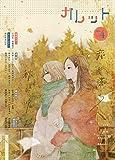 ガレット No.4 [雑誌] (ガレットワークス)
