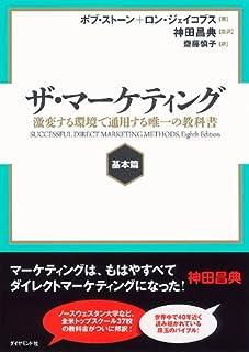 ザ・マーケティング【基本篇】──激変する環境で通用する唯一の教科書