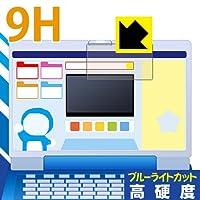 PDA工房 ドラえもんステップアップパソコン用 9H高硬度[ブルーライトカット] 保護 フィルム 光沢 日本製