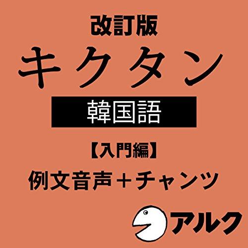 改訂版 キクタン韓国語【入門編】例文+チャンツ音声 (アルク/オーディオブック版) | アルク
