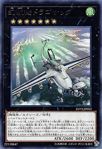 幻獣機ドラゴサック レア 遊戯王 リンクヴレインズパック3 lvp3-jp052