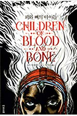 Children of Blood and Bone Paperback