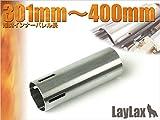 LayLax ステンレスハードシリンダー TYPE C(400〜301mm用)