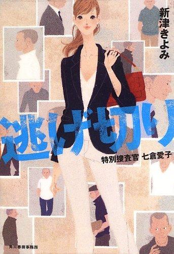 逃げ切り―特別捜査官七倉愛子 (ハルキ文庫 に 2-12)