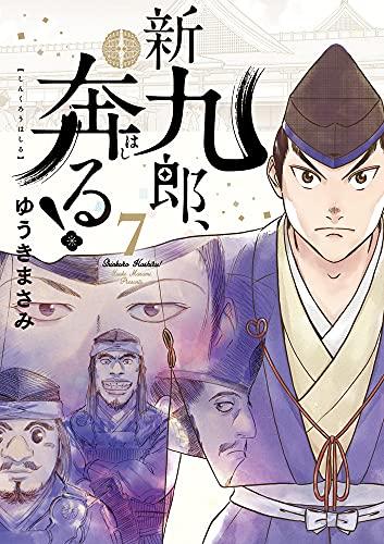 新九郎、奔る! (7) (ビッグコミックススペシャル)