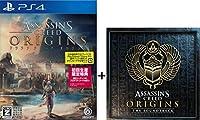 PS4 アサシン クリード オリジンズ 初回生産限定特典 追加ミッション「最初のピラミッドの秘密」ダウンロードコード封入 数量限定初回特典 アサシンクリード オリジンズ オリジナルサウンドトラックCD付