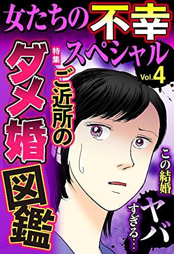女たちの不幸スペシャル Vol.4 [雑誌] (ご近所の悪いうわさシリーズ)