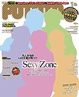 POTATO(ポテト) 2016年 1 月号 [雑誌]