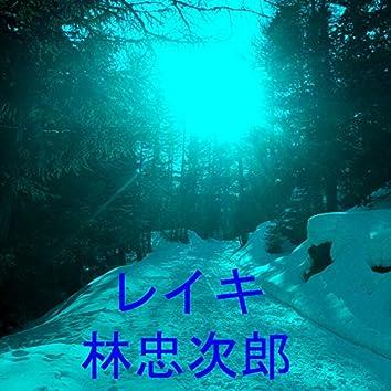 レイキ (2巻)